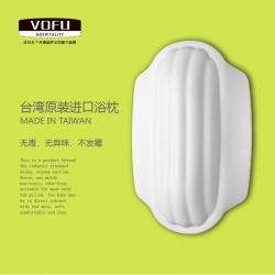 【浴缸靠枕】台湾进口浴缸靠枕批发直销 无毒无异味的浴缸枕